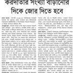 prothom alo 2014_05_10_13_1_b