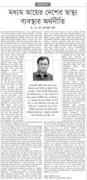 13 aug 2014 বণিক বার্তা মধ্যম আয়ের দেশের স্বাস্থ্য ব্যবস্থার অর্থনীতি